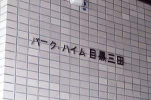 パークハイム目黒三田の看板