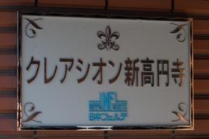 クレアシオン新高円寺の看板