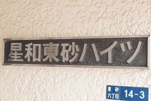 星和東砂ハイツの看板