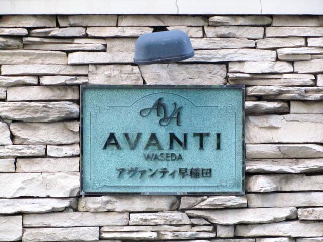 アヴァンティ早稲田の看板