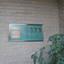 ナイスアーバン東小岩の看板