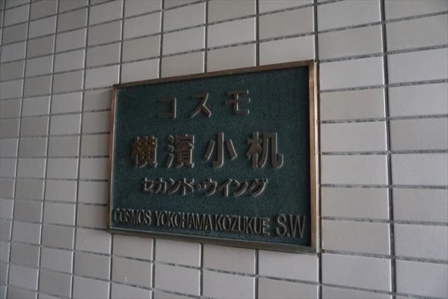 コスモ横浜小机セカンドウィングの看板