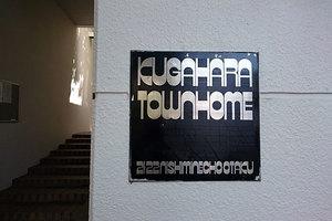 久が原タウンホームの看板