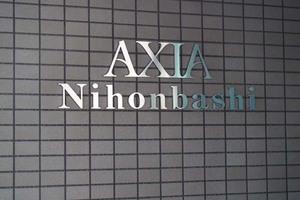 アクシア日本橋の看板