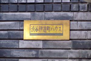 渋谷伊達町ハウスの看板