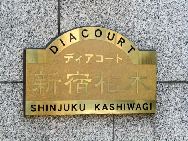 ディアコート新宿柏木の看板