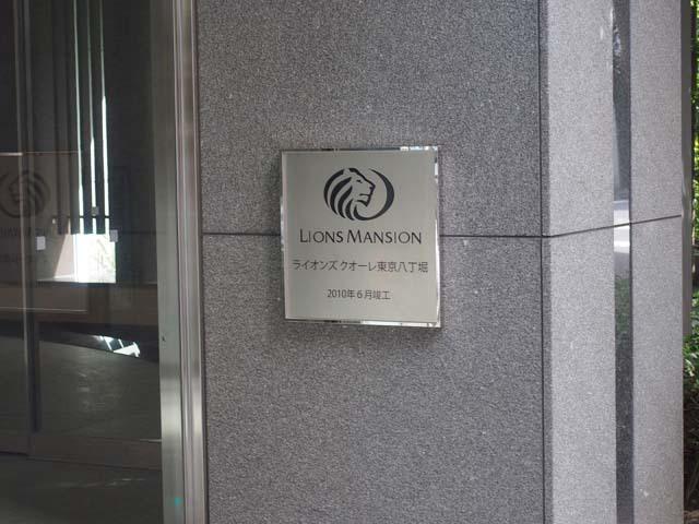 ライオンズクオーレ東京八丁堀の看板