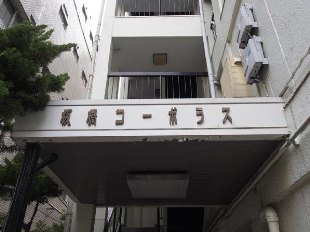 板橋コーポラスの看板