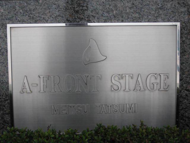 AフロントステージメイツTATSUMIの看板
