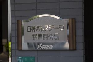 日神パレステージ武蔵関公園の看板