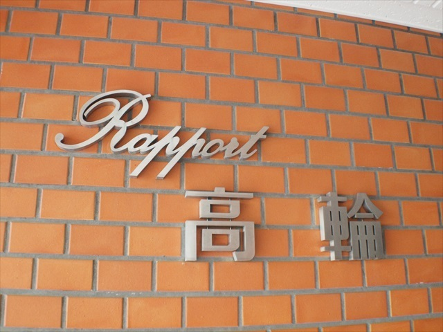 ラポール高輪の看板