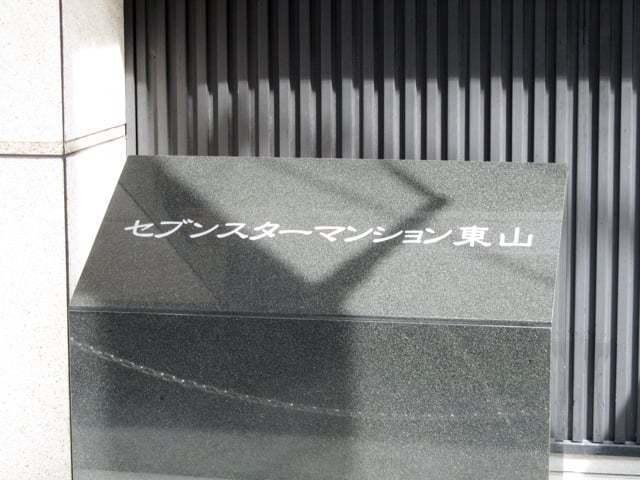 セブンスターマンション東山の看板