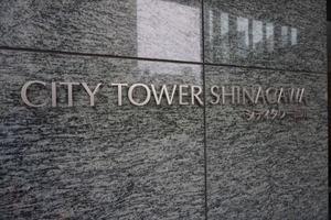 シティタワー品川の看板