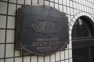 メゾン・ド・エムロードの看板