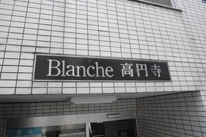 ブランシェ高円寺の看板