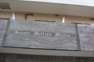 サンテミリオン目白の看板
