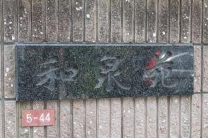 マンション和泉苑の看板