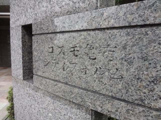コスモ亀有シティフォルムの看板