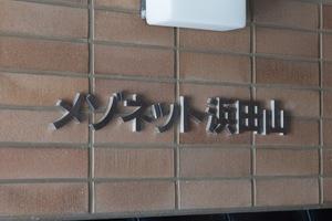 メゾネット浜田山の看板