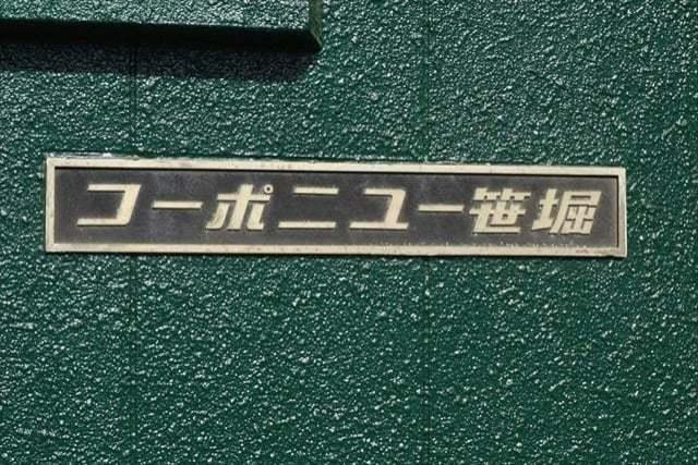 コーポニュー笹堀の看板