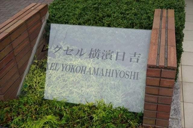 レクセル横浜日吉の看板