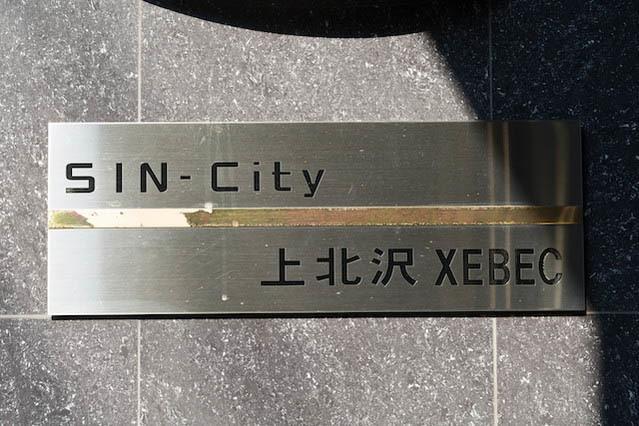 シンシティ上北沢ジーベックの看板