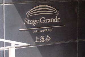 ステージグランデ上落合の看板