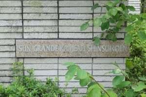 サングランデ亀有親水公園の看板