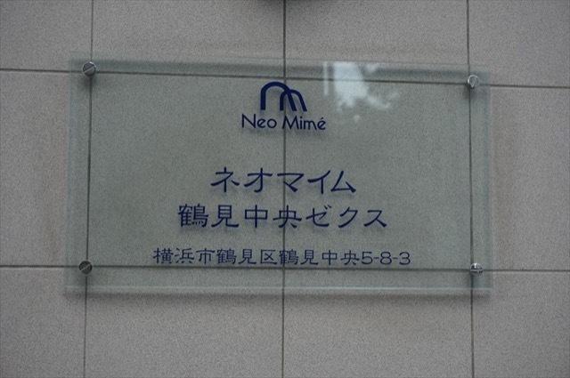 ネオマイム鶴見中央ゼクスの看板