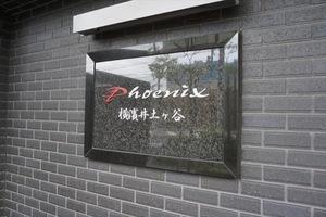 フェニックス横濱井土ケ谷の看板