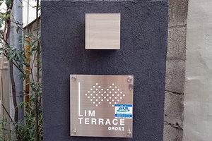 リムテラス大森の看板