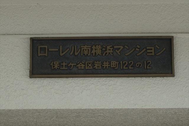ローレル南横浜の看板