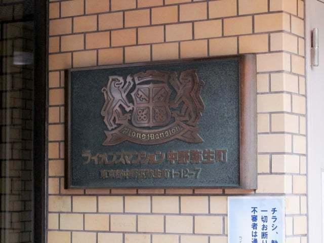 ライオンズマンション中野弥生町の看板