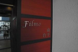 フィルモ南平台の看板