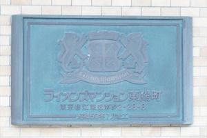 ライオンズマンション東陽町の看板