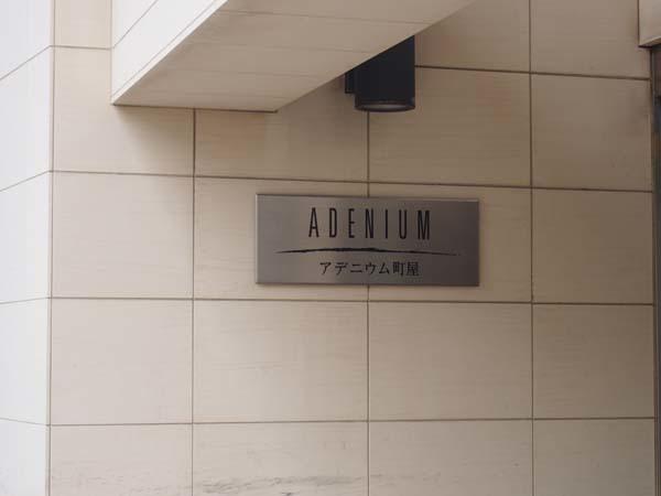 アデニウム町屋の看板
