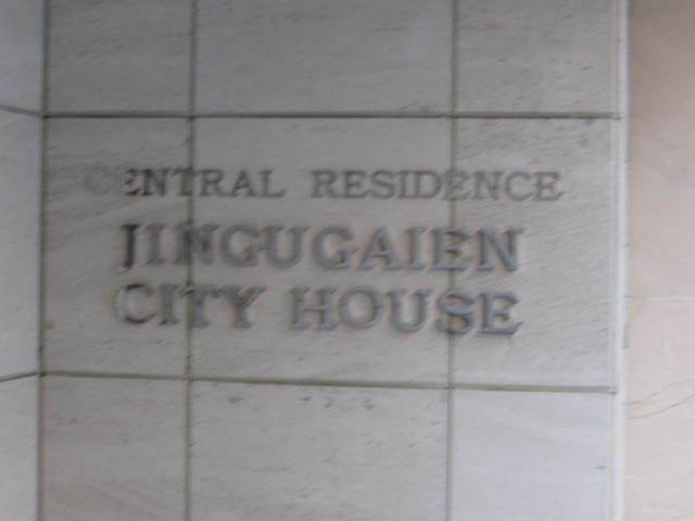 セントラルレジデンス神宮外苑シティハウスの看板