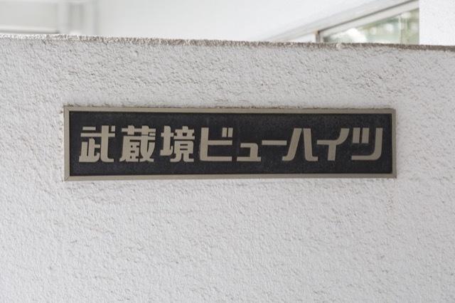 武蔵境ビューハイツの看板