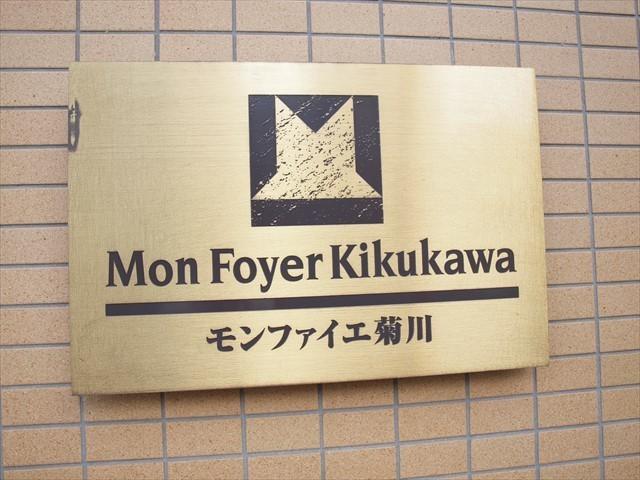 モンファイエ菊川の看板