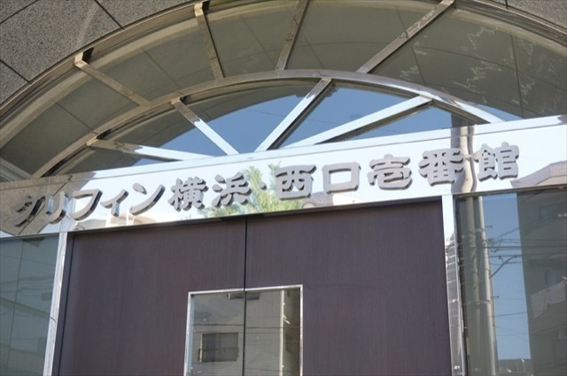グリフィン横浜西口1番館の看板