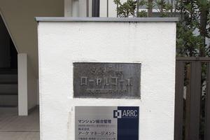 高島平第3ローヤルコーポ(A・B棟)の看板