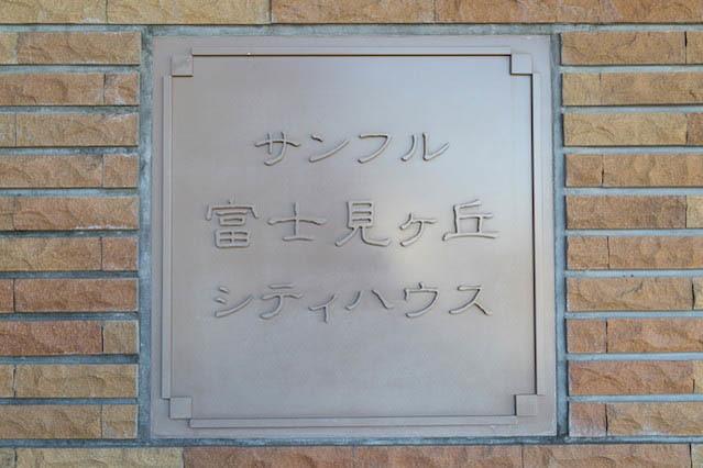 サンフル富士見ヶ丘シティハウスの看板