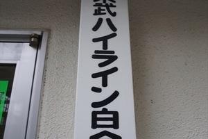 東武ハイライン白金の看板