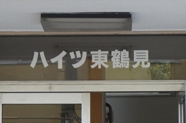 ハイツ東鶴見の看板