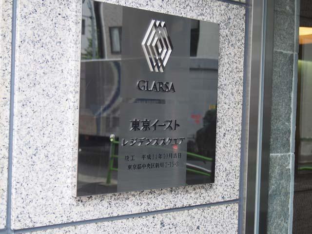 グラーサ東京イーストの看板