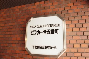 ビラカーサ五番町の看板