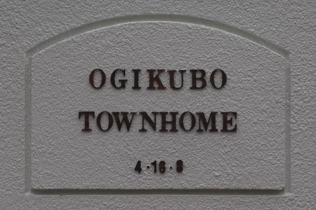 荻窪タウンホームの看板