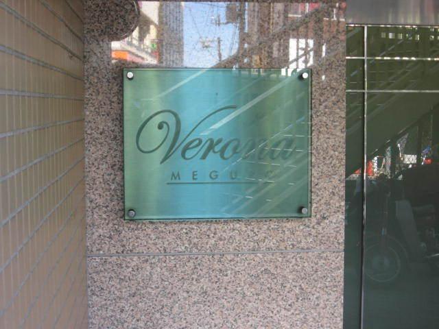 ヴェローナ目黒の看板