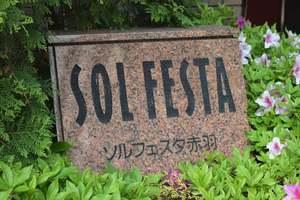 ソルフェスタ赤羽の看板