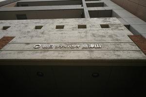 朝日シティパリオ島津山の看板
